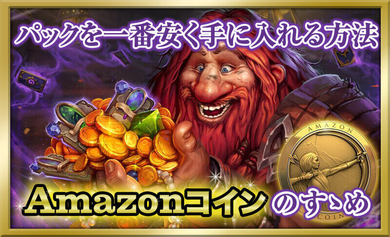 amazon_coin
