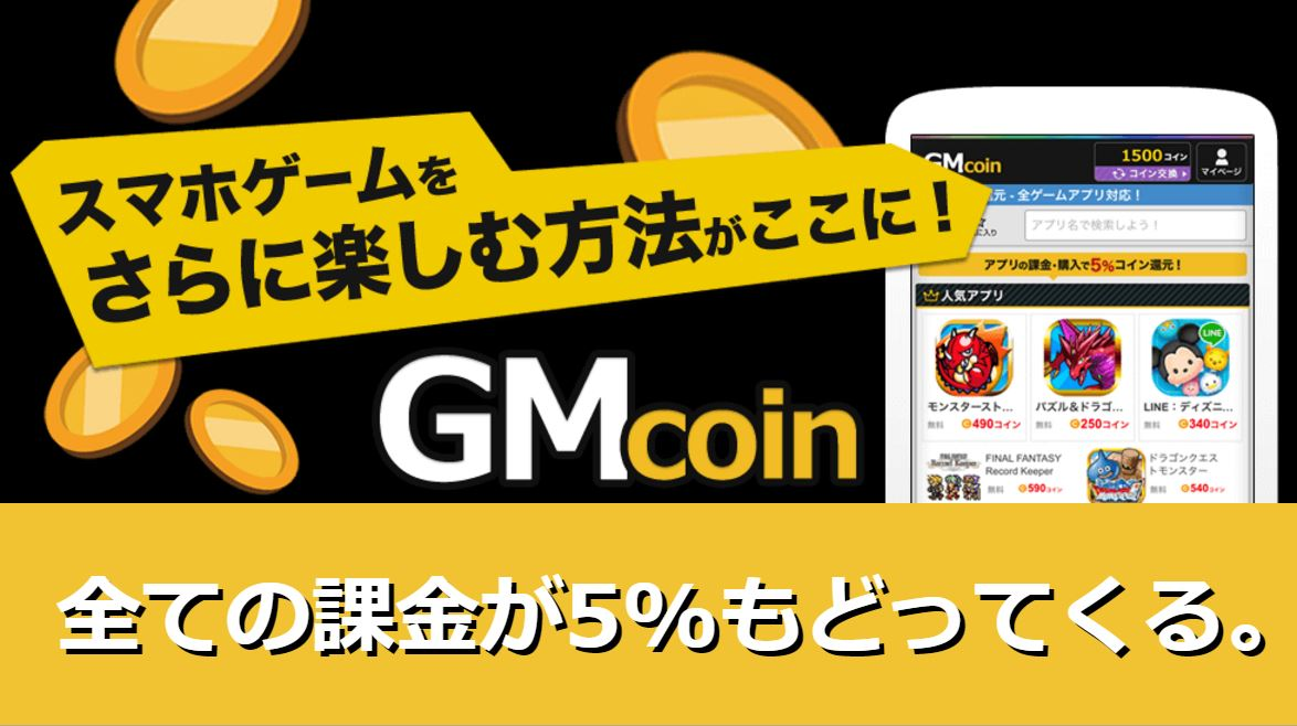 GMコイン