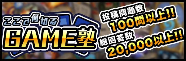 GAME塾
